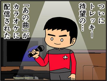 ブログな惑星マンガ0117-コマ1