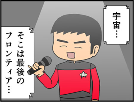 ブログな惑星マンガ0117-コマ3