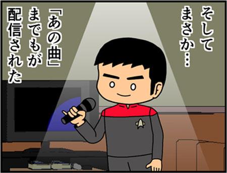 ブログな惑星マンガ0118-コマ1