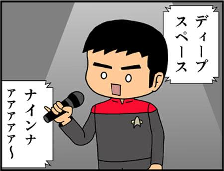 ブログな惑星マンガ0118-コマ3