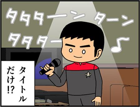 ブログな惑星マンガ0118-コマ4