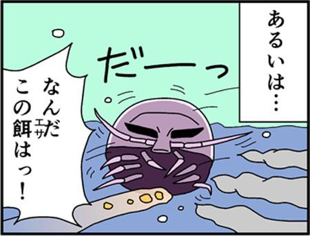 ブログな惑星マンガ0124-コマ3