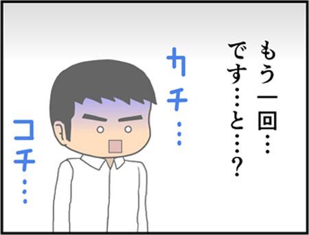 ブログな惑星マンガ0132-コマ4