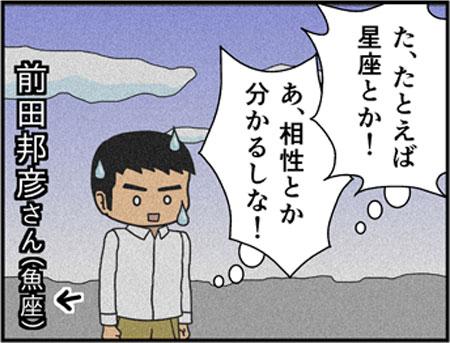 ブログな惑星マンガ0134-コマ4