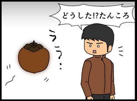 ブログな惑星マンガ0140-コマ1
