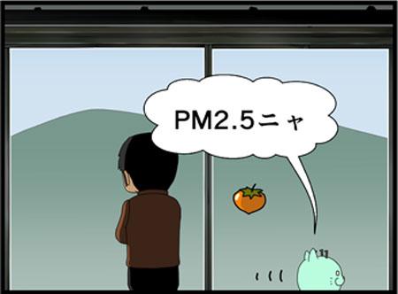 ブログな惑星マンガ0147-コマ3