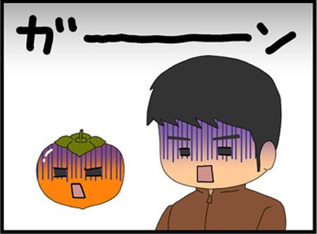 ブログな惑星マンガ0147-コマ4