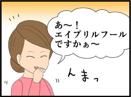 ブログな惑星マンガ0148-コマ3