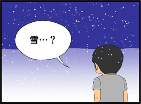 ブログな惑星マンガ0153-コマ2