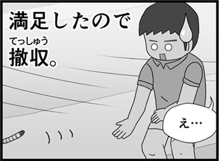 ブログな惑星マンガ0158-コマ4