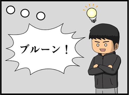 ブログな惑星マンガ0163-コマ3