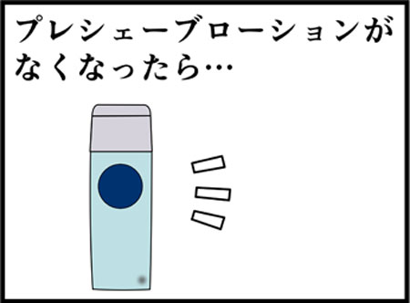 ブログな惑星マンガ0164-コマ1