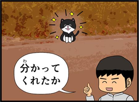 ブログな惑星マンガ0165-コマ4