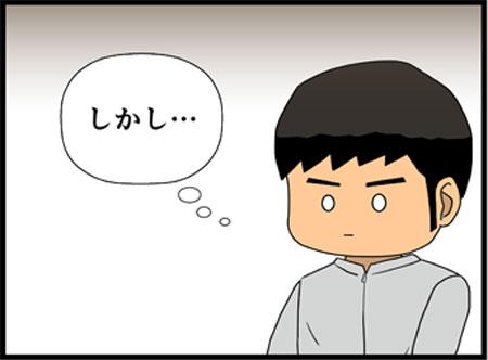 ブログな惑星マンガ0166-コマ3