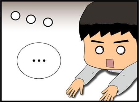 ブログな惑星マンガ0168-コマ1