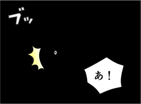 ブログな惑星マンガ0171-コマ2