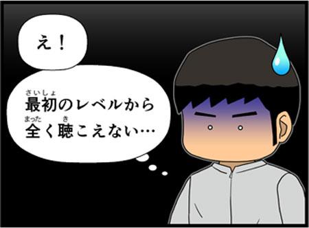 ブログな惑星マンガ0175-コマ2