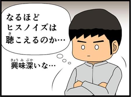 ブログな惑星マンガ0177-コマ4