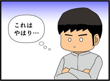 ブログな惑星マンガ0180-コマ2