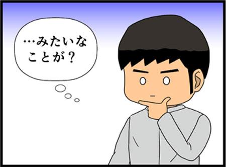 ブログな惑星マンガ0180-コマ4