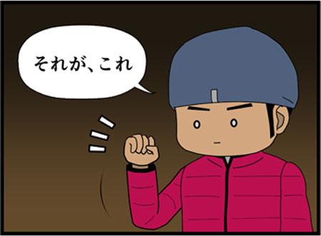 ブログな惑星マンガ0184-コマ2