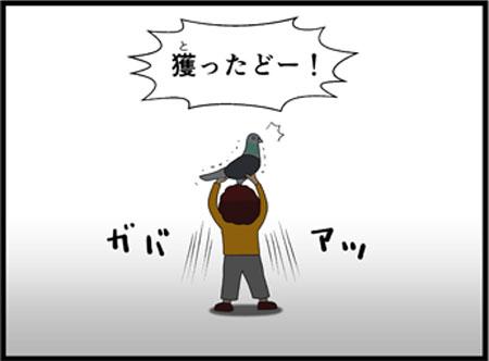 ブログな惑星マンガ0185-コマ4
