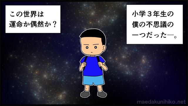 ブログな惑星マンガ0195-コマ1