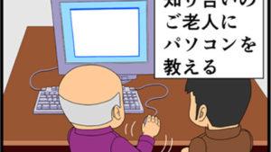 ご老人とパソコン
